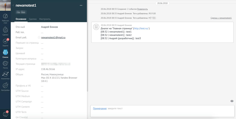 Интеграция mail с amocrm amocrm iframe